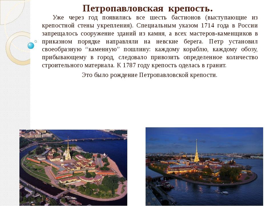 Петропавловская крепость. Уже через год появились все шесть бастионов (высту...