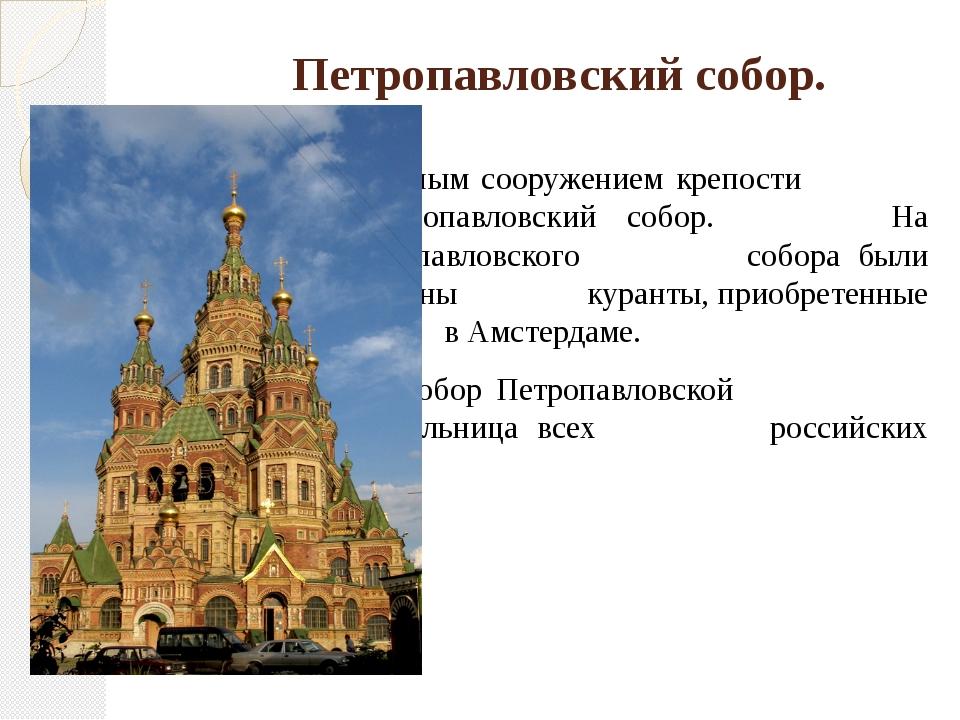 Петропавловский собор. Главным сооружением крепости является Петропав...