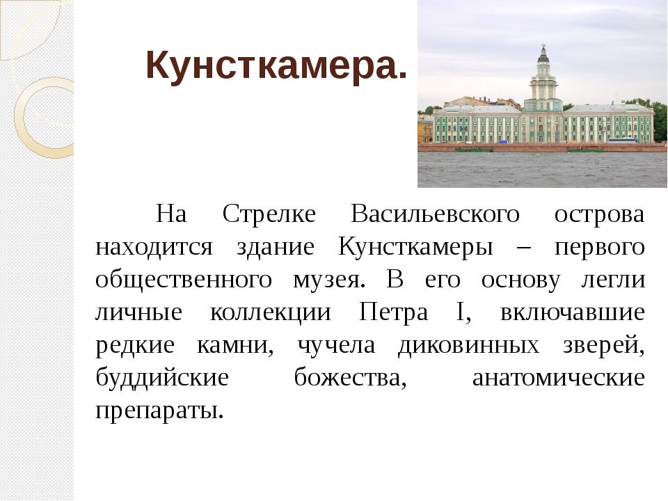 Кунсткамера.  На Стрелке Васильевского острова находится здание Кунсткам...