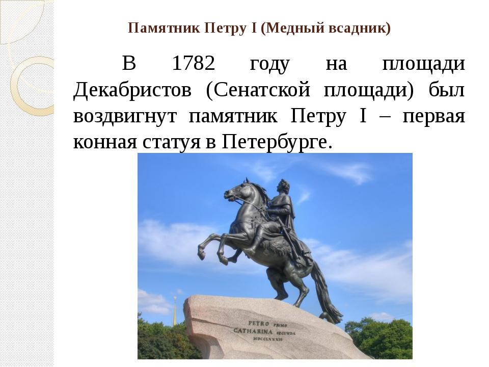 Памятник Петру I (Медный всадник) В 1782 году на площади Декабристов (Сенат...