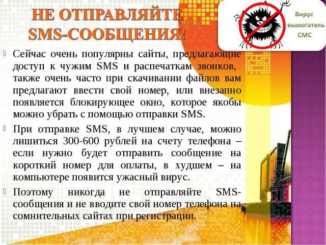 Сейчас очень популярны сайты, предлагающие доступ к чужим SMS и распечаткам з...