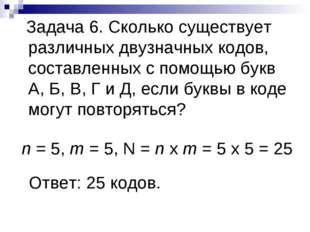 Задача 6. Сколько существует различных двузначных кодов, составленных с помо