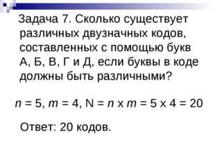 Задача 7. Сколько существует различных двузначных кодов, составленных с помо