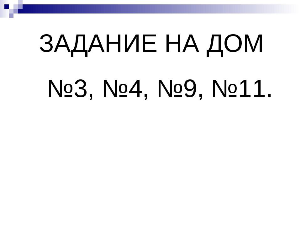 ЗАДАНИЕ НА ДОМ №3, №4, №9, №11.