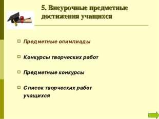 5. Внеурочные предметные достижения учащихся Предметные олимпиады Конкурсы т