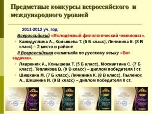 Предметные конкурсы всероссийского и международного уровней 2011-2012 уч.