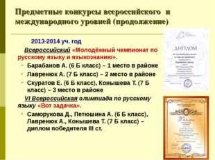 Предметные конкурсы всероссийского и международного уровней (продолжение)