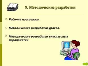 9. Методические разработки Рабочие программы. Методические разработки уроко
