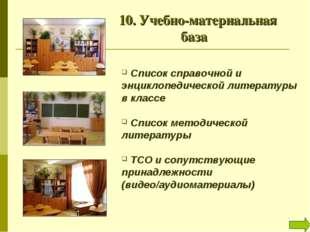 10. Учебно-материальная база Список справочной и энциклопедической литерату