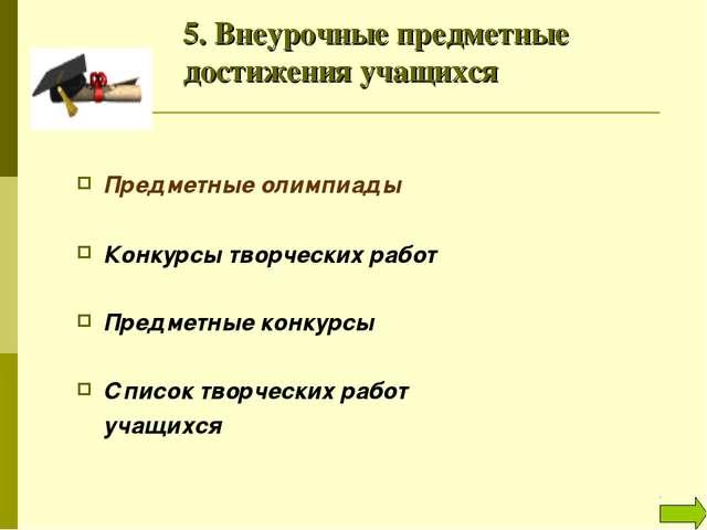 5. Внеурочные предметные достижения учащихся Предметные олимпиады Конкурсы т...