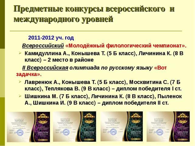 Предметные конкурсы всероссийского и международного уровней 2011-2012 уч....