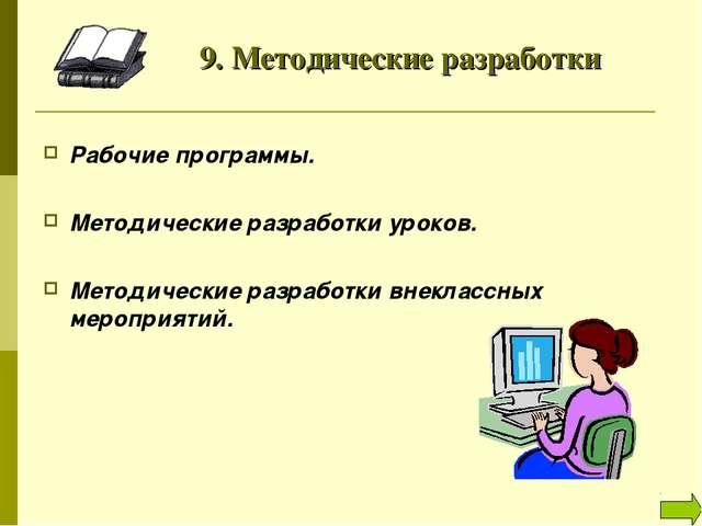 9. Методические разработки Рабочие программы. Методические разработки уроко...