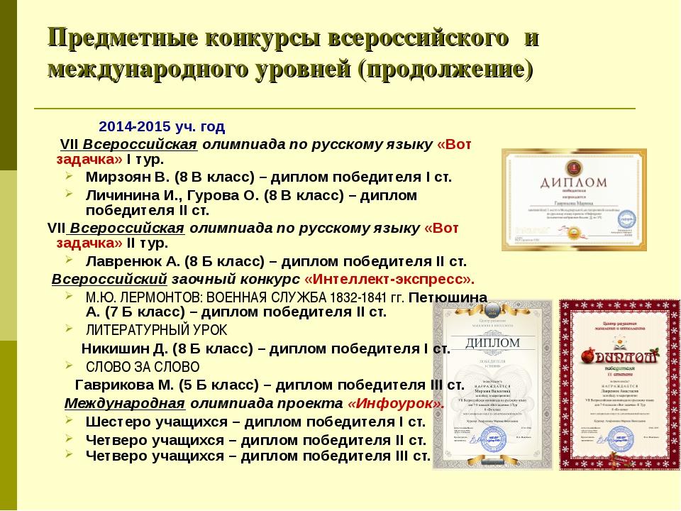 Предметные конкурсы всероссийского и международного уровней (продолжение)...