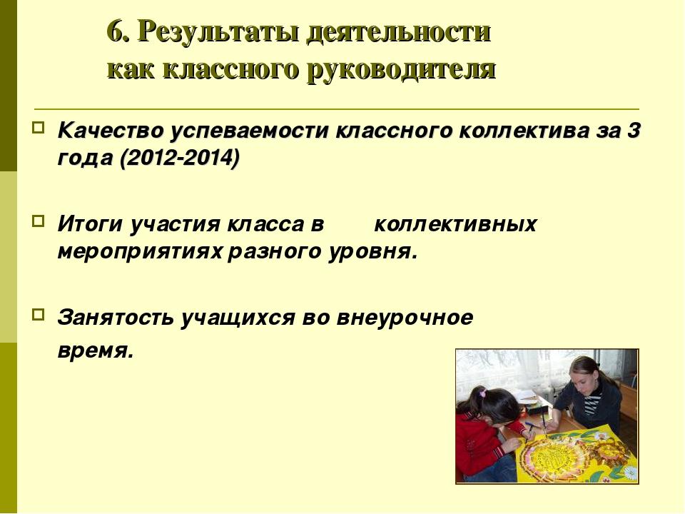 6. Результаты деятельности как классного руководителя Качество успеваемости к...