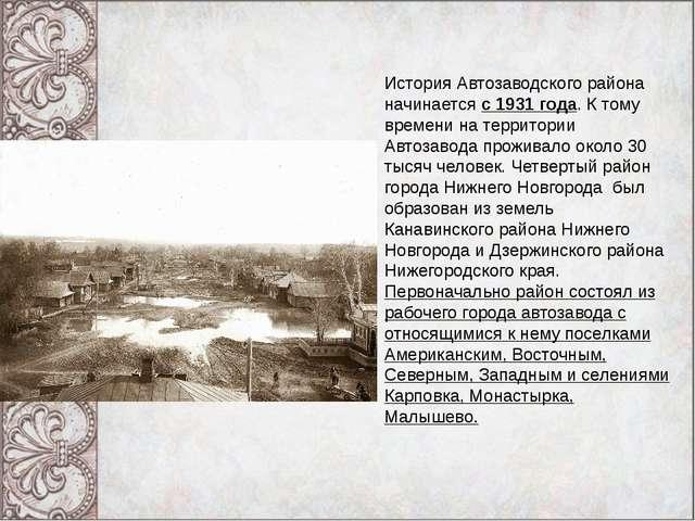 История Автозаводского района начинается с 1931 года. К тому времени на терри...