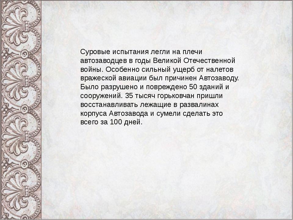 Суровые испытания легли на плечи автозаводцев в годы Великой Отечественной во...