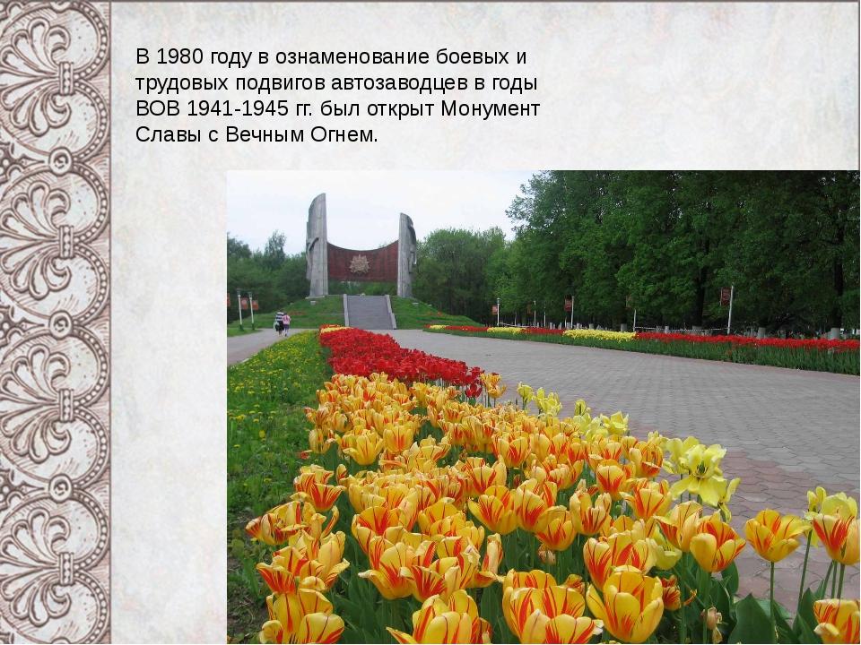В 1980 году в ознаменование боевых и трудовых подвигов автозаводцев в годы ВО...