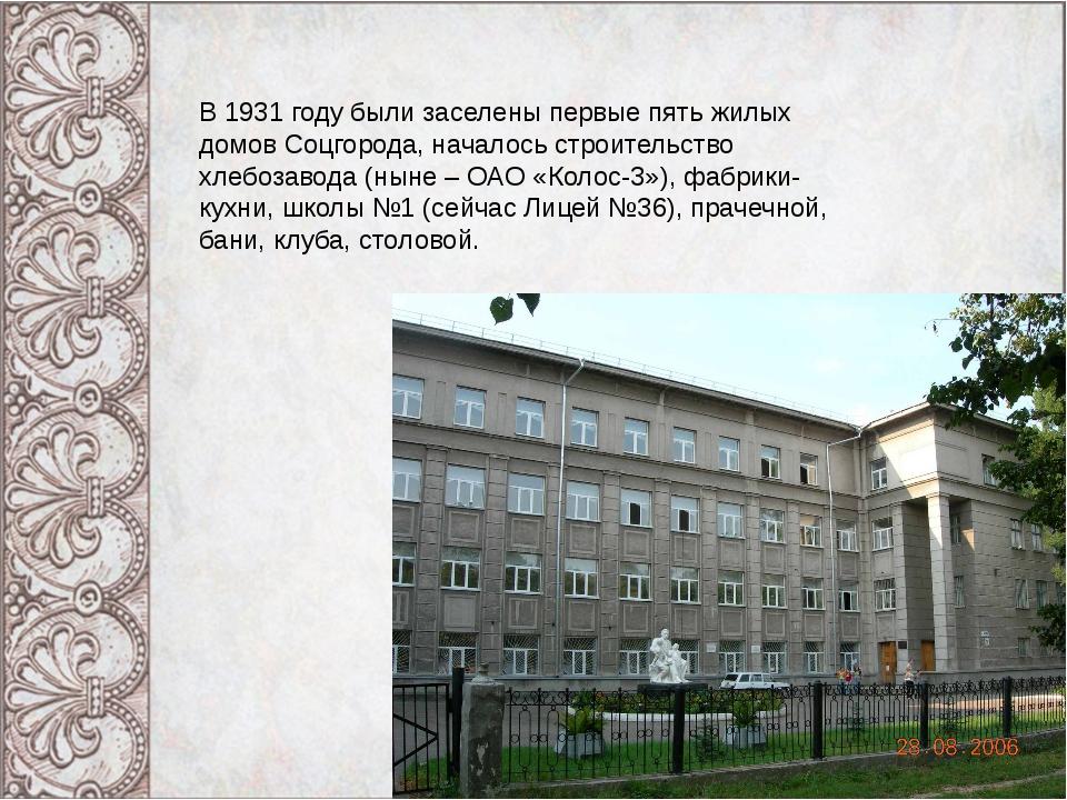 В 1931 году были заселены первые пять жилых домов Соцгорода, началось строите...