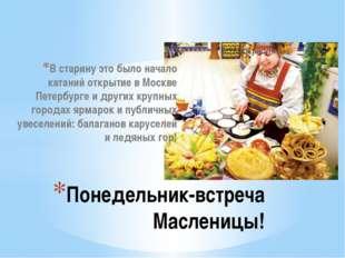 В старину это было начало катаний открытие в Москве Петербурге и других крупн
