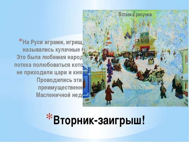 На Руси играми, игрищами назывались кулачные бои! Это была любимая народная п...