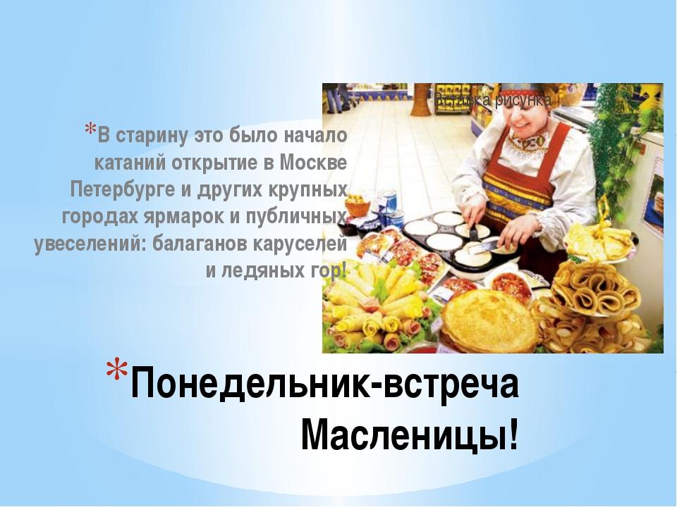 В старину это было начало катаний открытие в Москве Петербурге и других крупн...