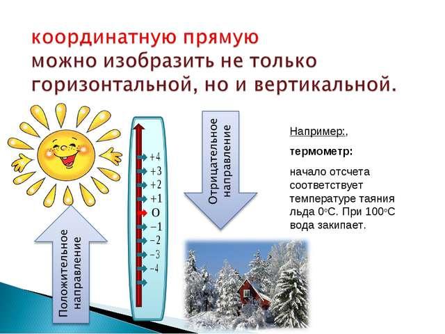 Например:, термометр: начало отсчета соответствует температуре таяния льда 0о...