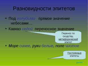 Разновидности эпитетов Под голубыми прямое значение небесами… Кавказ седой пе