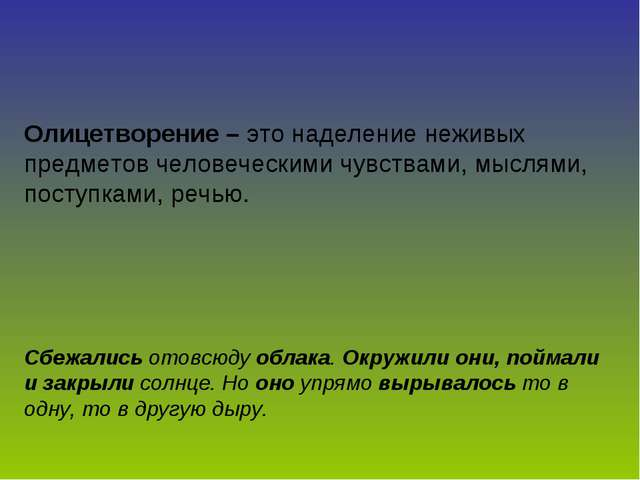 Олицетворение – это наделение неживых предметов человеческими чувствами, мысл...