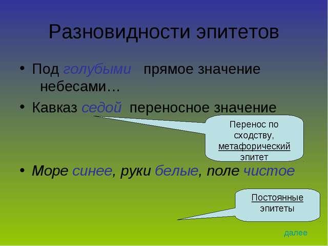 Разновидности эпитетов Под голубыми прямое значение небесами… Кавказ седой пе...