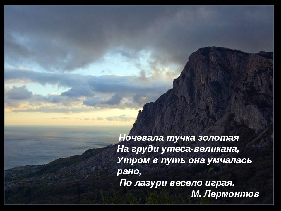 Ночевала тучка золотая На груди утеса-великана, Утром в путь она умчалась ра...