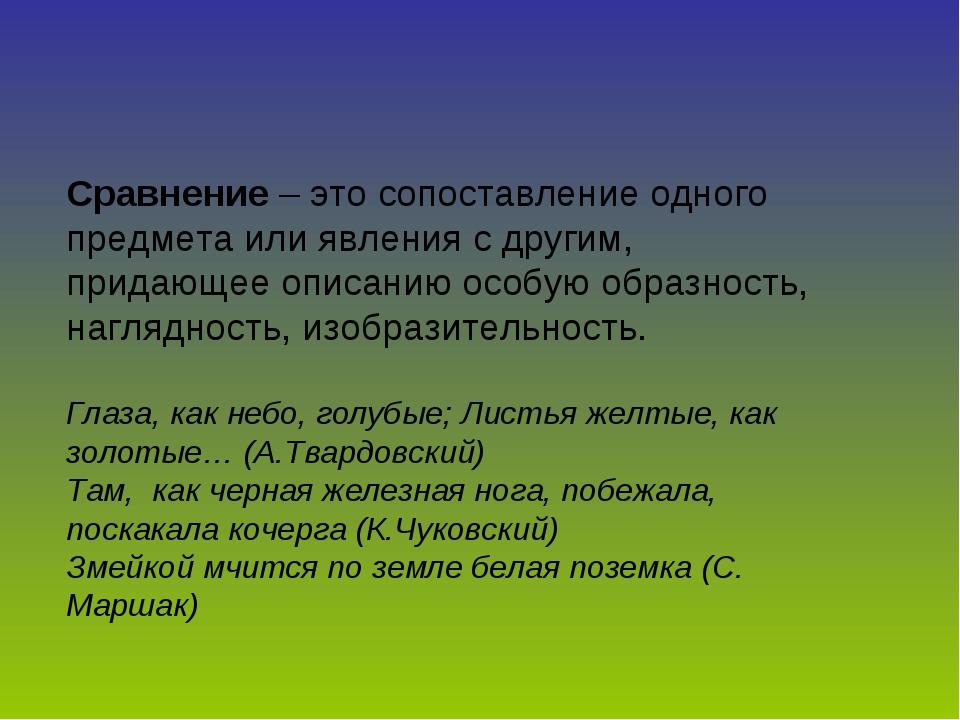 Сравнение – это сопоставление одного предмета или явления с другим, придающее...