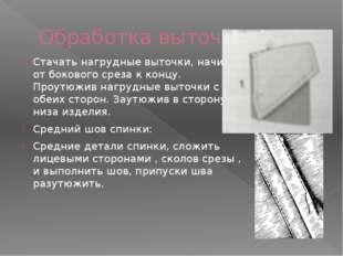Обработка выточек Стачать нагрудные выточки, начиная от бокового среза к конц