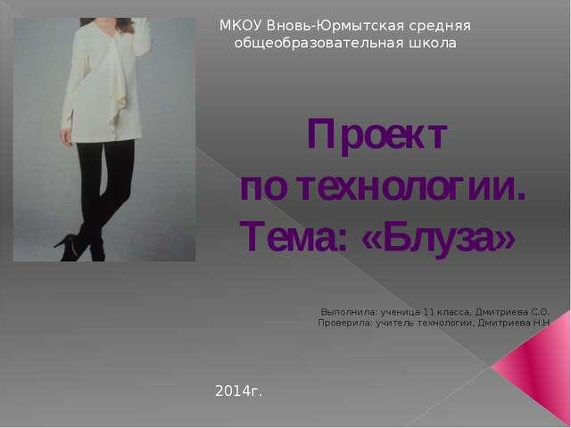 Выполнила: ученица 11 класса, Дмитриева С.О. Проверила: учитель технологии, Д...