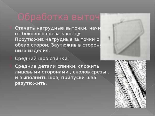 Обработка выточек Стачать нагрудные выточки, начиная от бокового среза к конц...