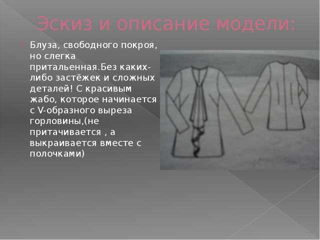 Эскиз и описание модели: Блуза, свободного покроя, но слегка притальенная.Без...