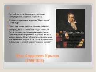 Иван Андреевич Крылов (1769-1844) Русский писатель, баснописец, академик Пет