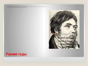 Ранние годы Иван Крылов первые годы детства провёл в разъездах с семьёй. Грам