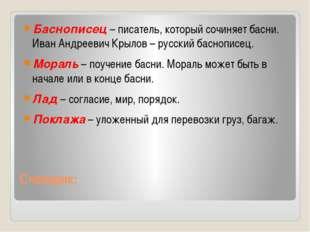 Словарик: Баснописец – писатель, который сочиняет басни. Иван Андреевич Крыло