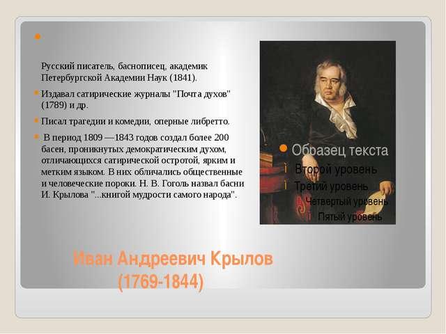 Иван Андреевич Крылов (1769-1844) Русский писатель, баснописец, академик Пет...