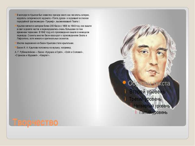 Творчество В молодости Крылов был известен прежде всего как писатель-сатирик,...