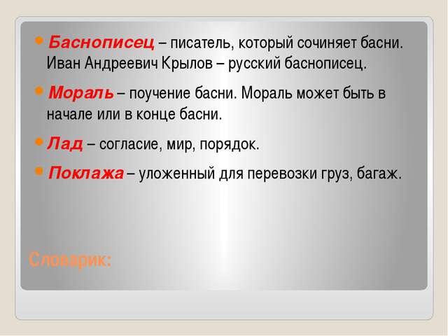 Словарик: Баснописец – писатель, который сочиняет басни. Иван Андреевич Крыло...