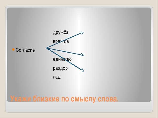 Укажи близкие по смыслу слова. дружба вражда Согласие единство раздор лад