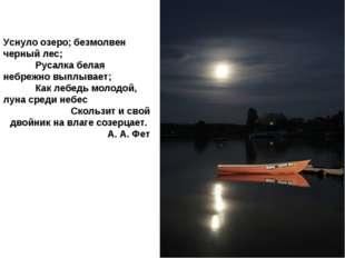 Уснуло озеро; безмолвен черный лес; Русалка белая небрежно выплывает; Как леб