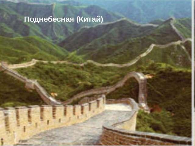 Поднебесная (Китай)