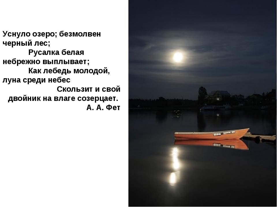 Уснуло озеро; безмолвен черный лес; Русалка белая небрежно выплывает; Как леб...