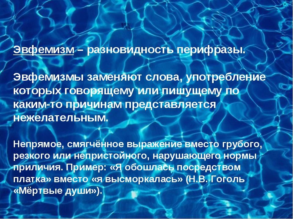 Эвфемизм – разновидность перифразы. Эвфемизмы заменяют слова, употребление ко...