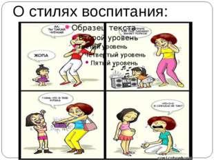 О стилях воспитания:
