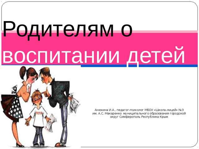Анюхина И.А., педагог-психолог МБОУ «Школа-лицей» №3 им. А.С. Макаренко муниц...