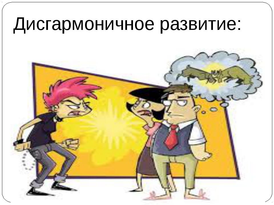 Дисгармоничное развитие: