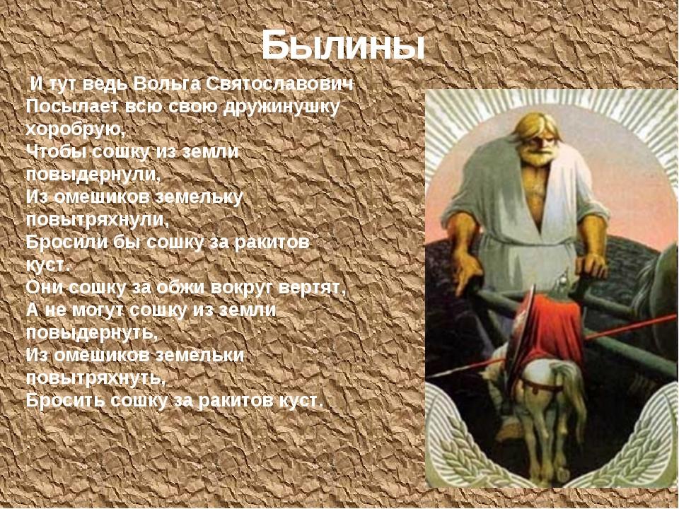 Былины И тут ведь Вольга Святославович Посылает всю свою дружинушку хоробрую,...